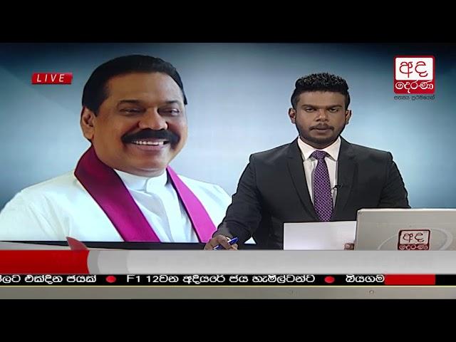 Ada Derana Prime Time News Bulletin 06.55 pm - 2018.07.30