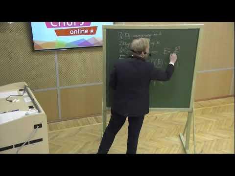 Лекция №11. Законы сохранения в физике и их связь со свойствами пространства-времени