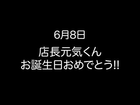 【バースデー】店長元気くんHAPPY BIRTHDAY!!