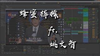 蜂蜜檸檬--吳萼洋 ft.姚文智 (1110 台北市長辯論會重點整理)