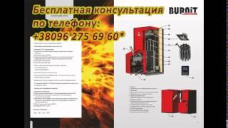 Купить Котел на запчасти(Купить твердотопливный котел в Украине можно позвонив по телефону: +38(096) 275 69 60 Твердотопливные котлы BurnIt..., 2014-12-02T07:03:44.000Z)