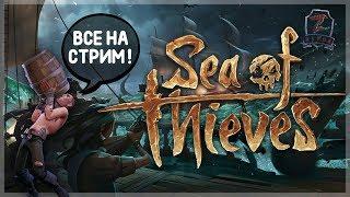 SeaofThieves А плавать то я не умею!|смотреть онлайн всякую хрень