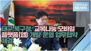 대구 북구청, 교복나눔 모바일 플랫폼(앱) 개발·운영 …
