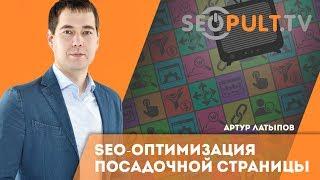 SEO-оптимизация посадочной страницы. Текстовый анализ и текстовые анализаторы. Артур Латыпов(, 2017-06-02T09:00:03.000Z)