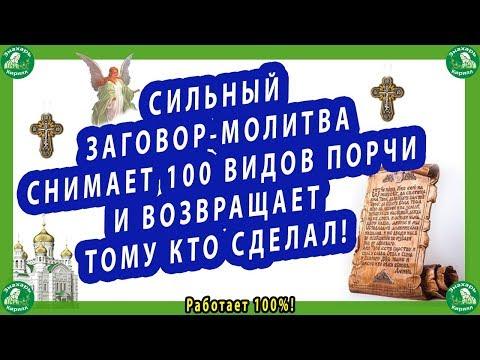 СИЛЬНЫЙ ЗАГОВОР-МОЛИТВА СНИМАЕТ 100 ВИДОВ ПОРЧИ И ВОЗВРАЩАЕТ ТОМУ КТО СДЕЛАЛ! ✝☦