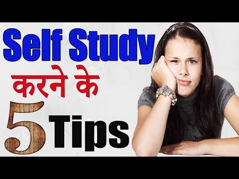 Self Study Tips School Compe Ive Exam Col In Hindi