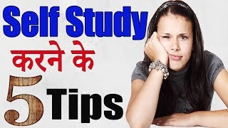 Self Study Tips School, competitive Exam, College in Hindi || How to Study Effectively