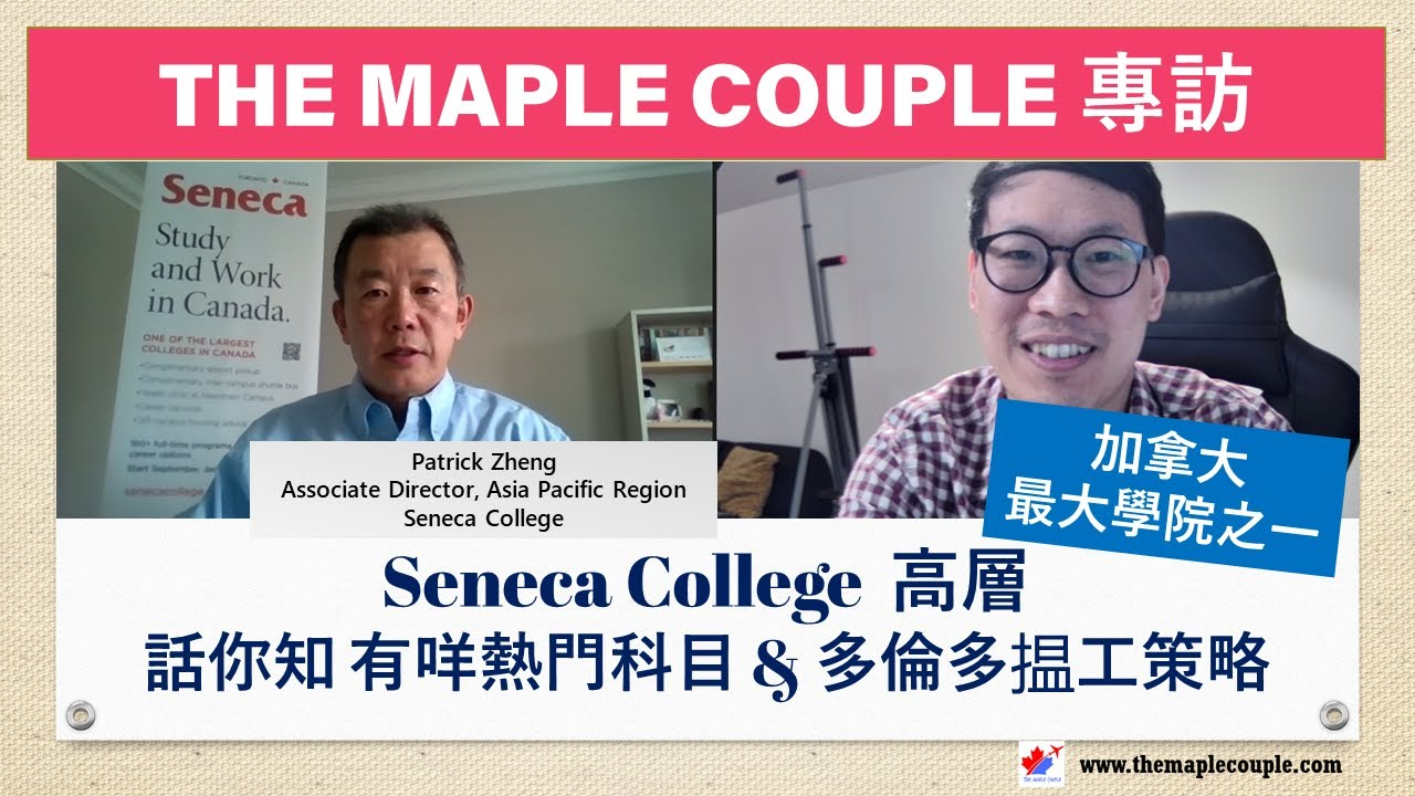 【加拿大最大學院之一: Seneca College - 高層話你知學校有咩熱門科目,方便香港學生揾工?學校有咩措施協助學生係多倫多揾工?】
