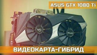 ✔ ВИДЕОКАРТА-ГИБРИД ASUS GTX 1080 Ti POSEIDON