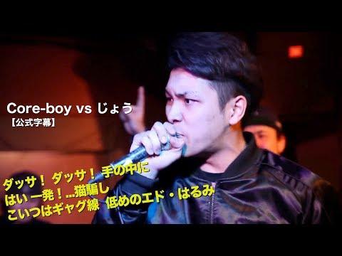 公式字幕 Core-boy vs じょう/BEST BOUT(戦極鉄人17.5.4)