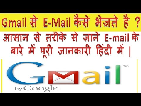 How to send e mail by gmail in Hindi | Gmail se email kaise bhejte hai Hindi jankari