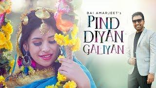 Pind Diyan Galiyan: Bai Amarjeet (Full Song) Jassi Bros | Latest Punjabi Song 2018