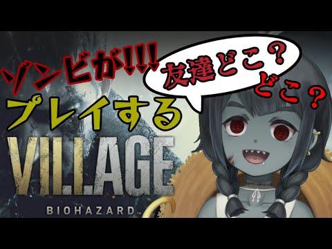 【バイオハザード8】#2 ゾンビがゾンビフレンズを探しに行くぞ!!!The zombies will go looking for their zombie friends.【Vtuber】