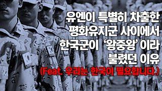 유엔이 특별히 차출한 평화유지군 사이에서 한국군이 '왕중왕'으로 불렸던 이유::우리는 한국이 필요합니다.