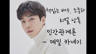 8. 책읽는 배우, 조종하 리얼낭독 - 인간관계론 _ …