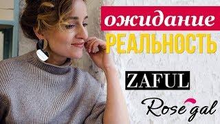 ОЖИДАНИЕ И РЕАЛЬНОСТЬ ♥ ПОКУПКИ ОДЕЖДЫ С ZAFUL, ROSEGAL ♥ Olga Drozdova