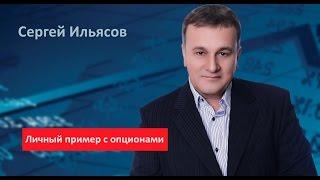 Сергей Ильясов Личный пример с опционами