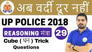 9:00 PM UP Police Reasoning by Hitesh Sir I Cube Trick I Day #29