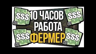 НОВЫЙ БОТ НА ФЕРМУ ДЛЯ GTA SAMP  НА ВСЕ СЕРВЕРА!