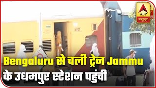 Visuals From Jammu's Udhampur Station After Train Reaches From Bengaluru | ABP News