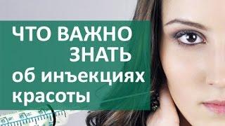 видео Инъекции гиалуроновой кислоты для омолаживания кожи.