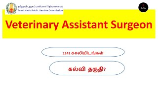 Latest TNPSC Jobs| Veterinary Assistant Surgeon| 1000+ Vacancies| Employment News|GreaThings