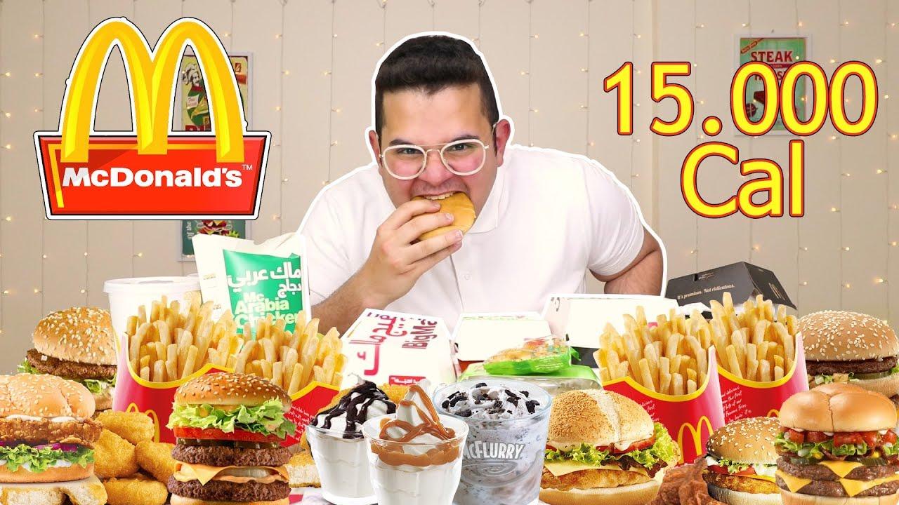 تحدي المنيو الكامل من ماكدونالدز بمعدل ١٥٠٠٠ سعرة حرارية Mcdonald S Full Menu Challenge Youtube