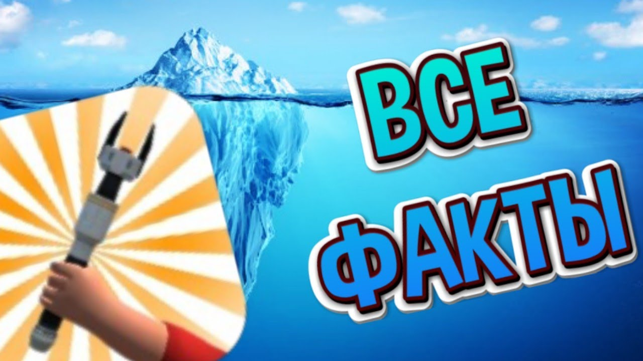 Download АЙСБЕРГ ПО ИГРЕ TUB!