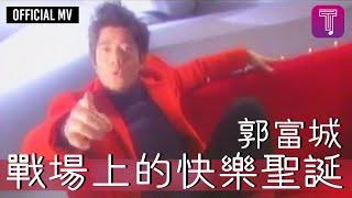 郭富城 Aaron Kwok -《戰場上的快樂聖誕》Official MV