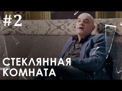 Стеклянная комната | Мелодрама | 2 Серия