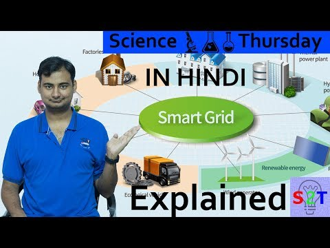 Smart Grid In HINDI {Science Thursday}