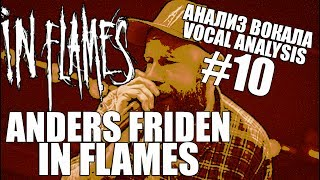 ANDERS FRIDEN | IN FLAMES | АНАЛИЗ ВОКАЛА #10
