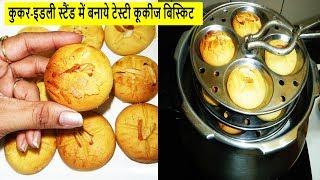 इडली स्टैंड में बनाये टेस्टी कूकीज बिस्किट-How to make Cookies without oven in Pressure Cooker