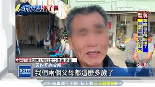 騎士遭公車撞飛亡 留下新婚妻、4個月大嬰│三立新聞台