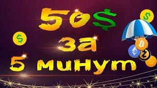 1200руб за 20мин •  Как заработать в интернете Школьнику •  Airdrops •  АирДропы