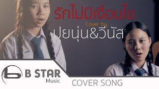 รักไม่มีเงื่อนไข (Ost.Love Sick 2) - Cover by ปุยนุ่น&วีนัส