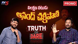 TV5 Murthy Truth or Dare With Actor Ananda Chakrapani | Exclusive Interview | Promo | TV5