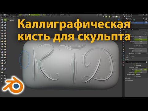 Каллиграфическая кисть для скульптинга в Blender 2.93 • Как создать свою кисть • Уроки на русском