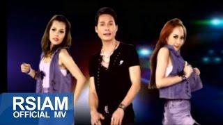 สาวยีนส์อินเทรนด์ : แมน มณีวรรณ อาร์ สยาม [Official MV]