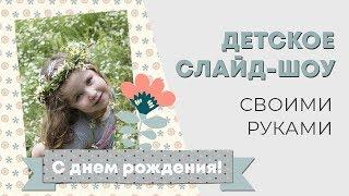 Слайд-шоу на день рождения ребенка