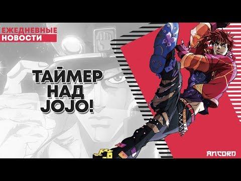 Таймер над JoJo! | ANCORD НОВОСТИ