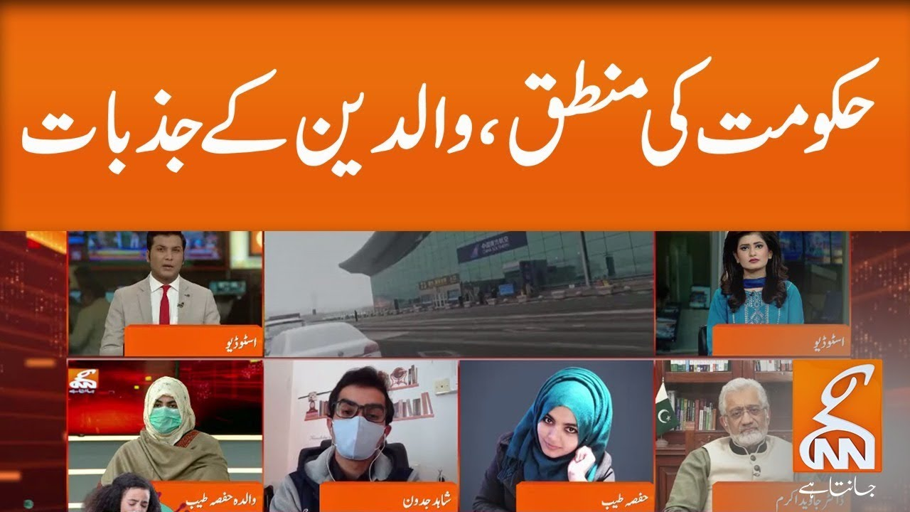 Coronavirus: Stranded Pakistanis in China and their parents in Pakistan appeal to Govt. l 31 Jan