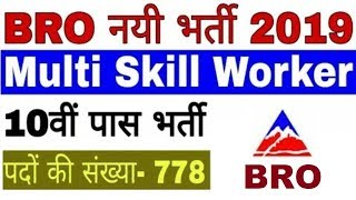 BRO GREF Recuirtment 2019 Apply Offline For 778 Post Driver MTS Chef Etc