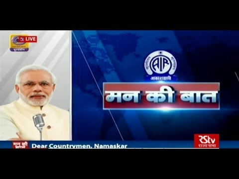 Mann Ki Baat by PM Narendra Modi | July 2018