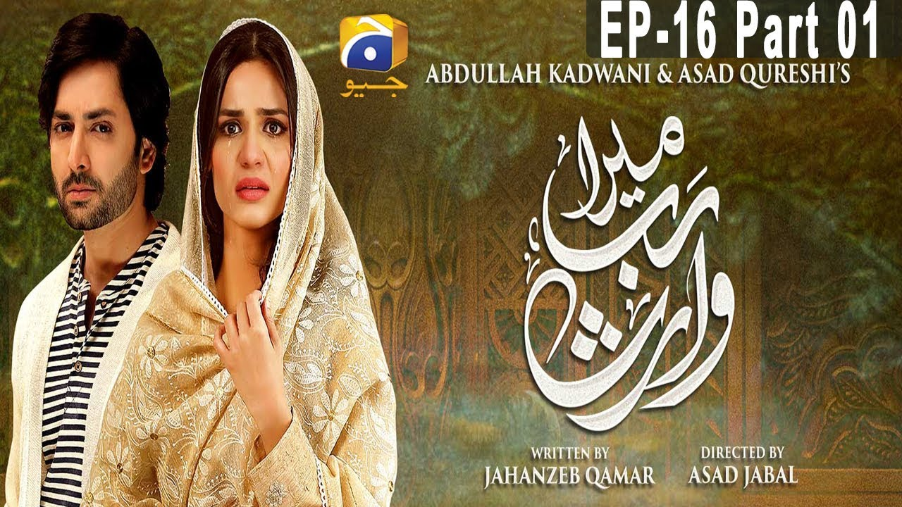 Mera Rab Waris - Episode 16 Part 01 HAR PAL GEO May 29