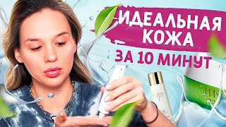 КАК ВОССТАНОВИТЬ КОЖУ ЛИЦА РЕАНИМИРУЕМ кожу за 10 МИНУТ Уход Cle de peau Shiseido