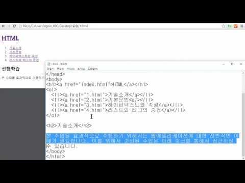 HTML - 웹사이트 만들기