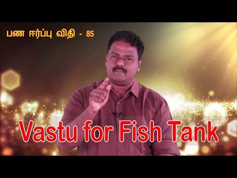 பணம் ஈர்க்கும் விதி - 85 | Vastu For Fish Tank | Sri Aandal Vastu | Dr.Andal P.Chockalingam