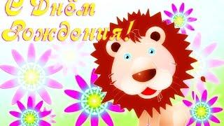 С Днём рождения, Лев! :)