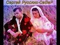 Сергей Север Хочется назвать тебя невестой mp3